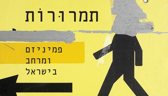 מאמרים של חוקרות המעבדה לתכנון סביבה וקהילה PECLAB בספר חדש על פמיניזם ומרחב בישראל